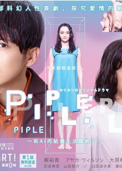 PIPLE:和AI的結婚生活開始了(日本劇)