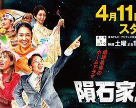隕石家族(日本劇)