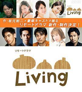 Living(日本劇)