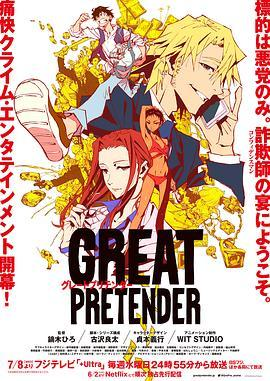 大欺詐師 GREAT PRETENDER(動漫)