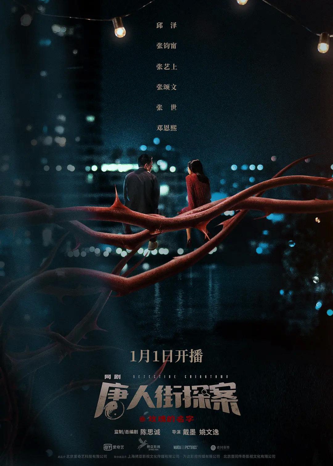 唐人街探案2020