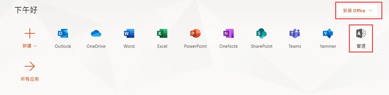 免费申请Office365 E5开发者订阅附无限续期教程插图8