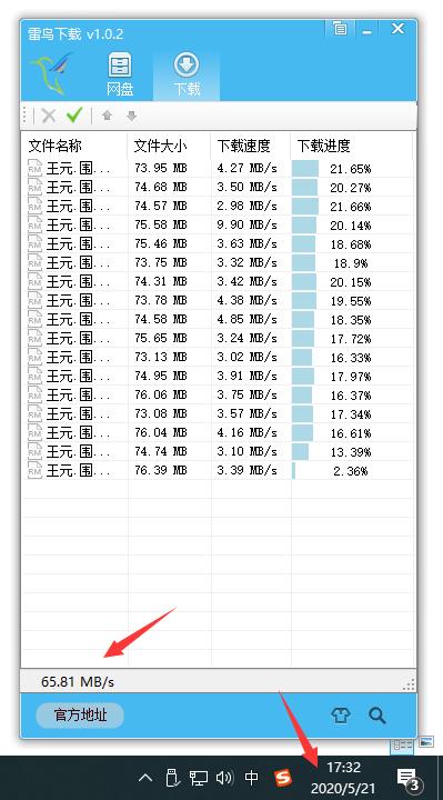 某度网盘的又一款下载软件低调使用插图5