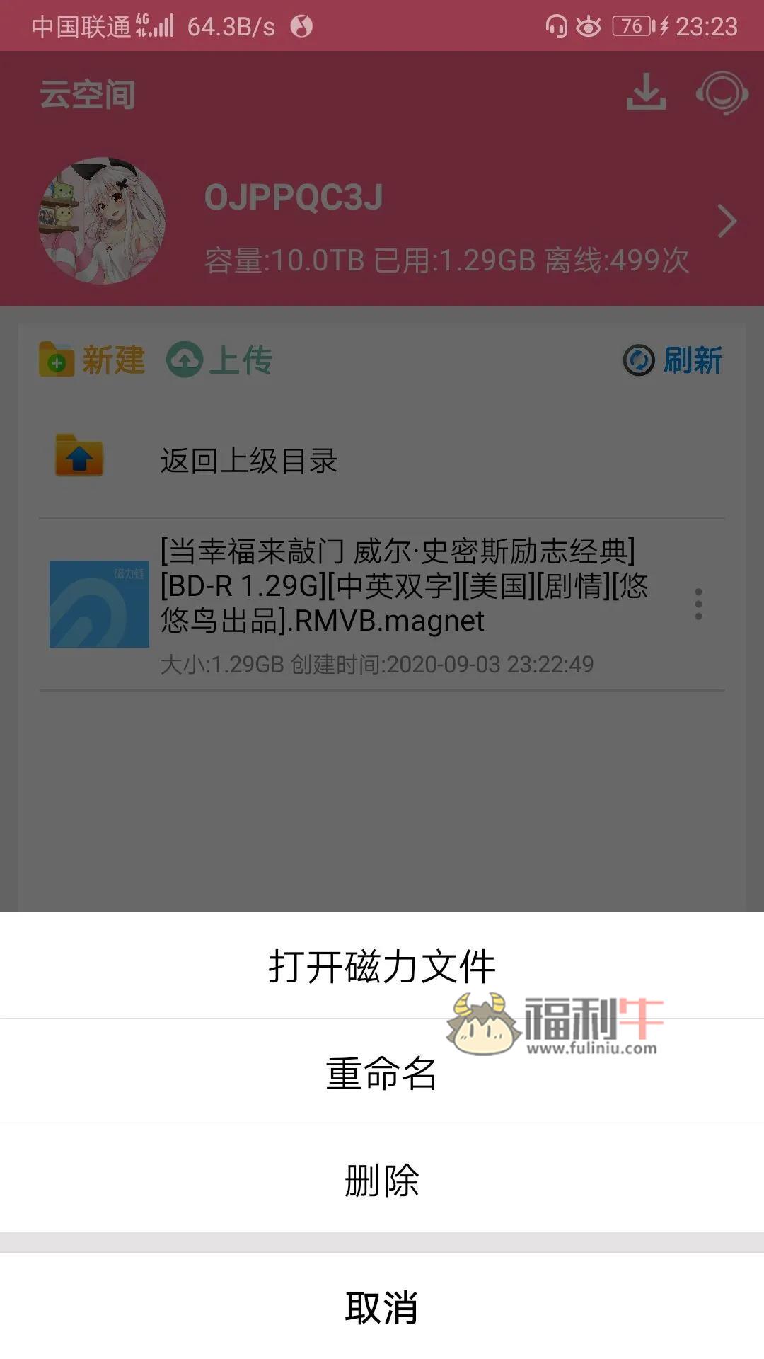 磁力云:最新安卓磁力链接下载软件,支持在线预览!