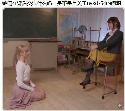 她们在课后交流什么呢?是不是有关于nykd-54的问题?插图