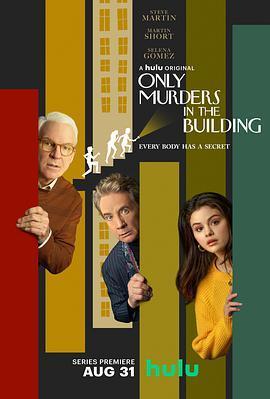 大楼里只有谋杀第一季的海报
