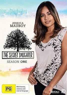 不能说的女儿第一季的海报