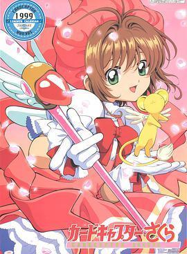 魔卡少女樱1998