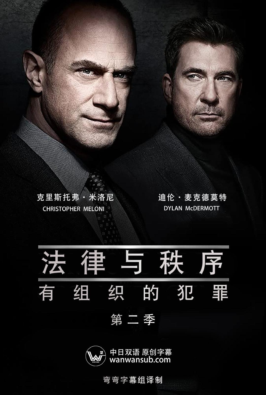 法律与秩序:组织犯罪第二季的海报