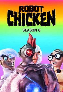 机器肉鸡第八季的海报