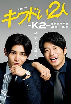 K2池袋署刑事课粤语的海报