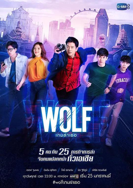 狼计划2019的海报