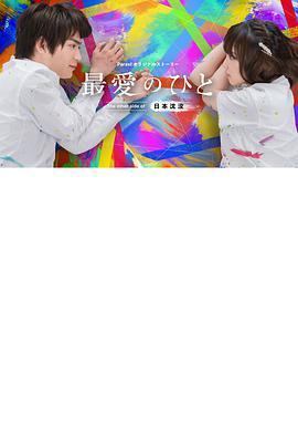 最爱之人~Theothersideof日本沈没~的海报