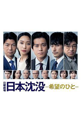 日本沉没希望之人番外的海报