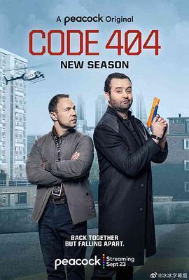 宕机警察 第二季