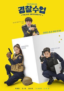 警察学院的海报
