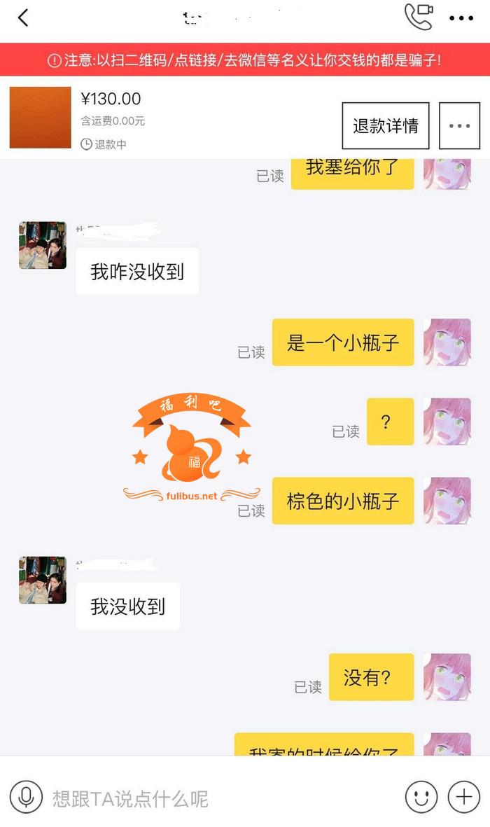闲鱼小法庭之原味内裤退货纠纷一案插图(8)