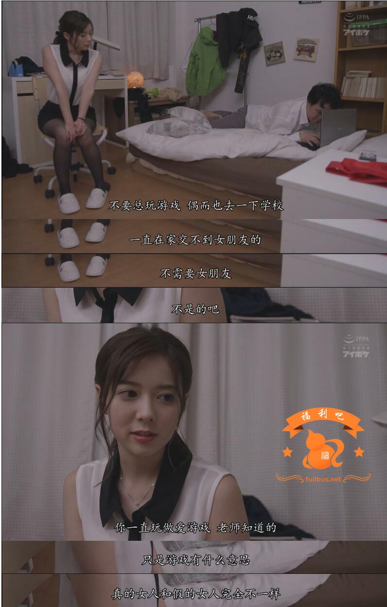 一直在家交不到女朋友的  岬奈奈美 ipx247 影音推荐 第1张