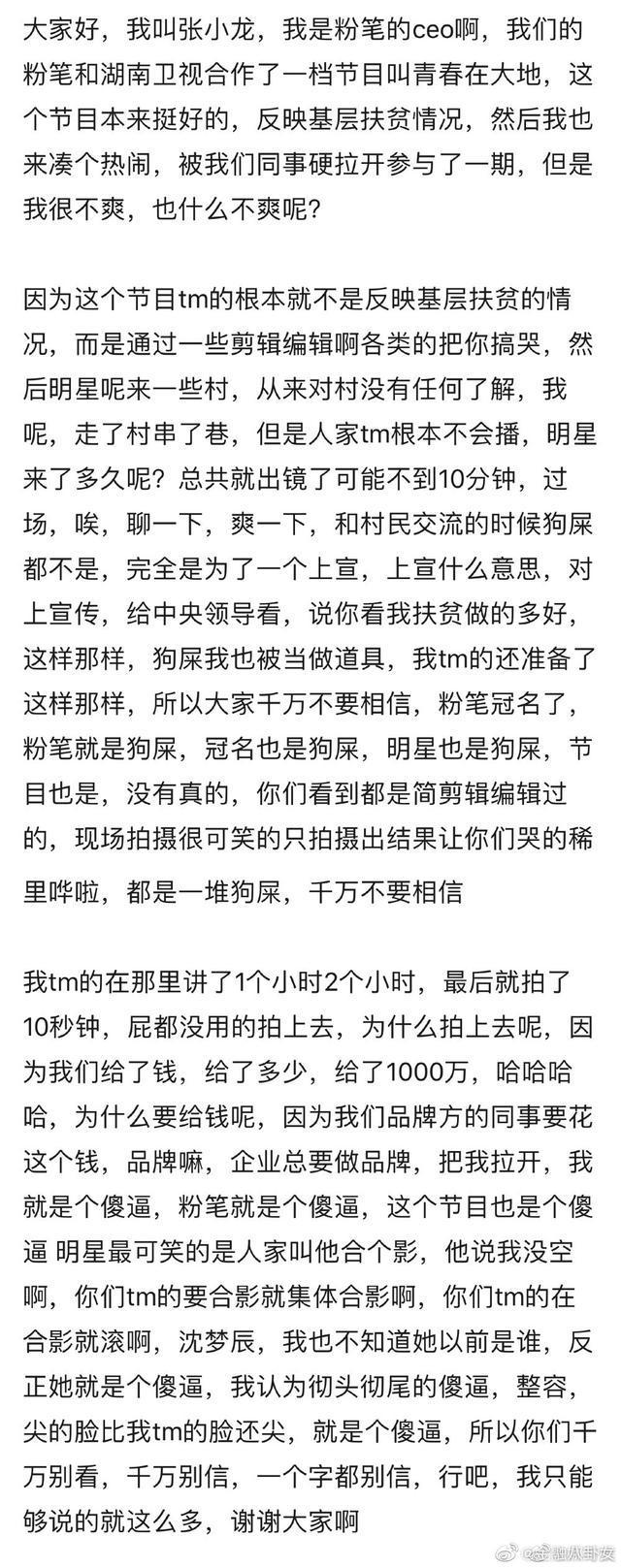 粉笔总裁张小龙炮轰芒果台综艺虚假扶贫 热门事件 第2张
