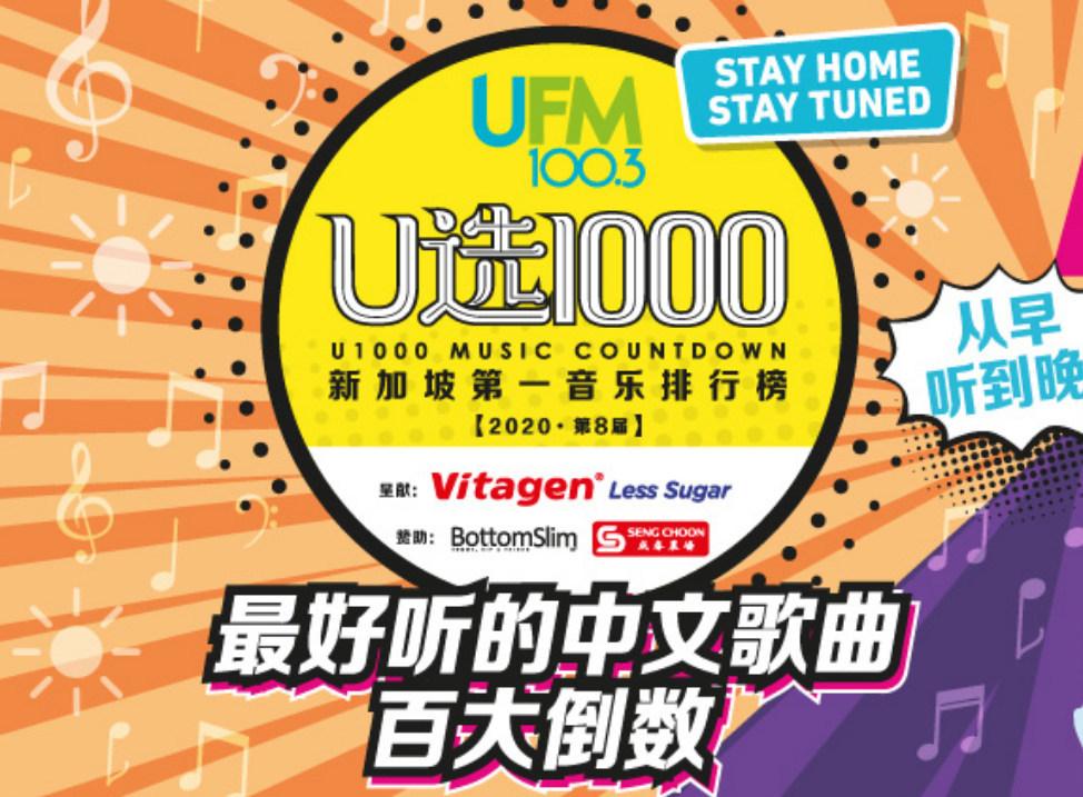 UFM100.3的U选1000首音乐打包