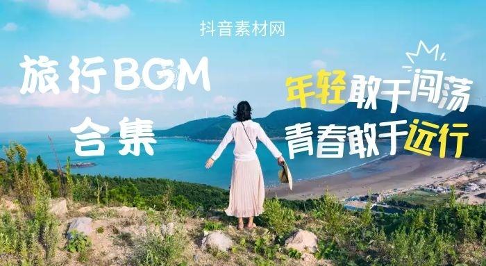 旅行bgm推荐,超好听背景音乐合集