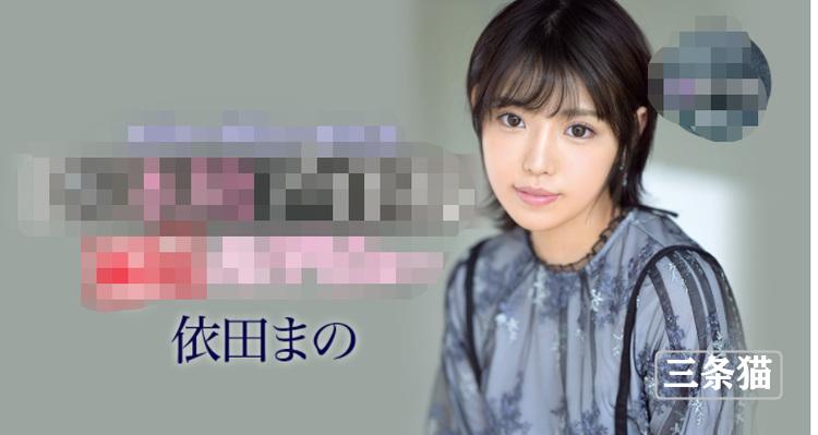 依田まの(依田真乃,Yorit-Mano)个人图片,长身美脚短发俏丽 作品推荐 第4张