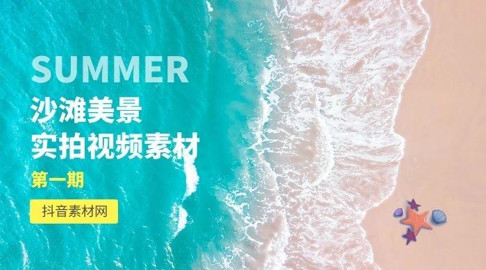 沙滩美景视频实拍素材合集下载(2.57 G)