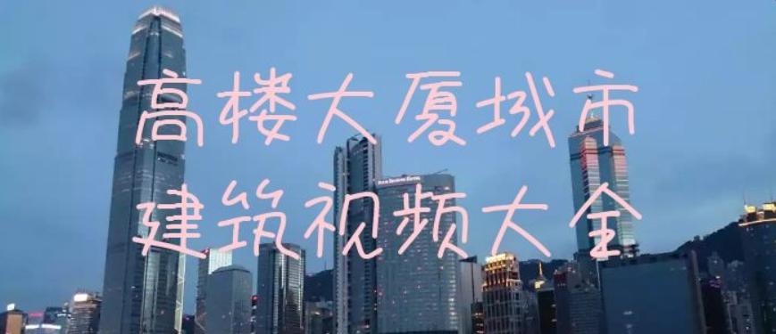 城市高楼大厦高清视频素材大全下载