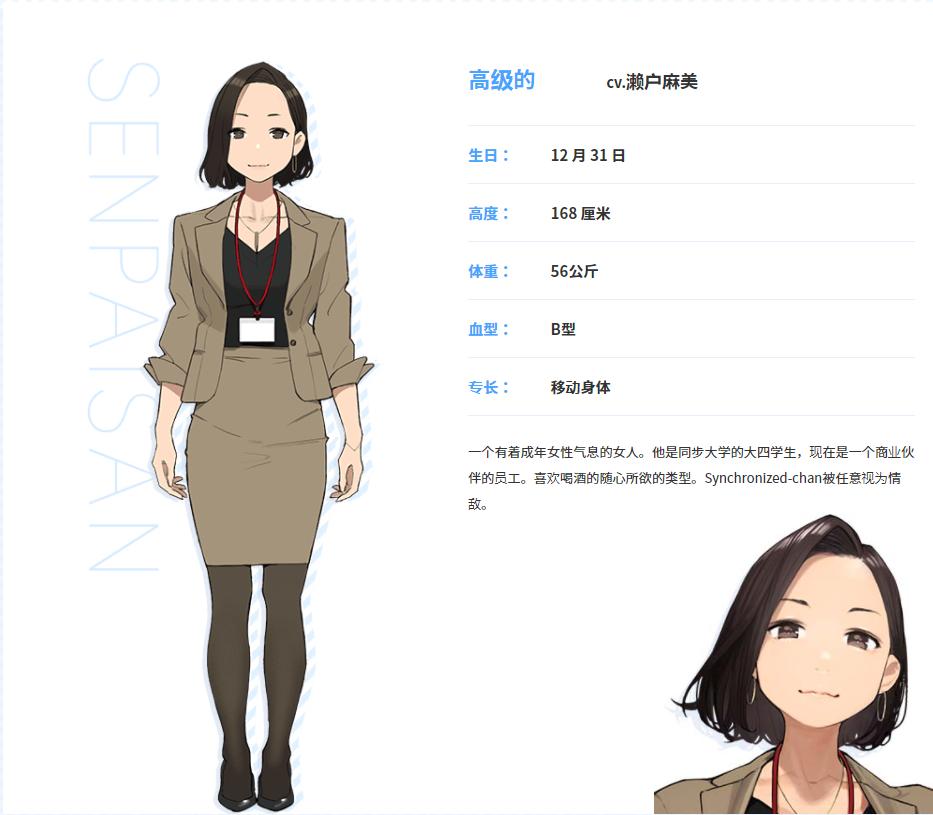 图片[5]-《加油!同期酱》动画化!人物设定&主视觉图大公开,将于9月20日开播!-Anime漫趣社