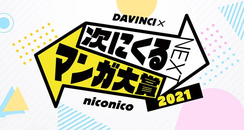 《下一部漫画大赏2021》最终获奖作品发表!-Anime漫趣社