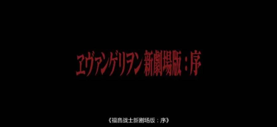 图片[9]-少年郎,我劝你不要看EVA-Anime漫趣社