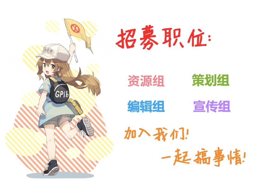 漫趣社招募!欢迎各位漫友加入我们团队!-Anime漫趣社