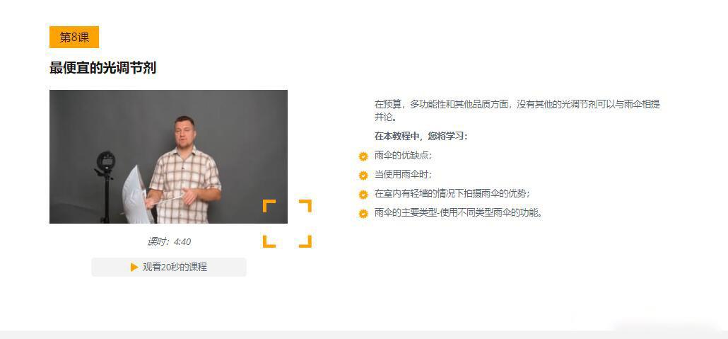 摄影教程_Evgeny Kartashov预算摄影-摄影棚至少11种廉价布光方案教程-中文字幕 摄影教程 _预览图14