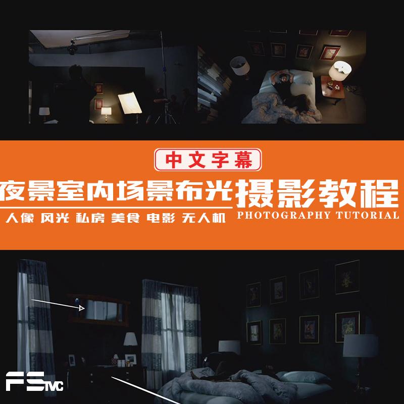 [电影视频摄像教程] Hurlbut Academy–如何为电影在夜景室内场景布光营造自然外观-中文字幕