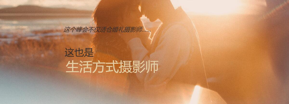 摄影教程_Jai Long – 2021年13位顶级婚礼摄影师婚纱摄影峰会-中英字幕 摄影教程 _预览图4