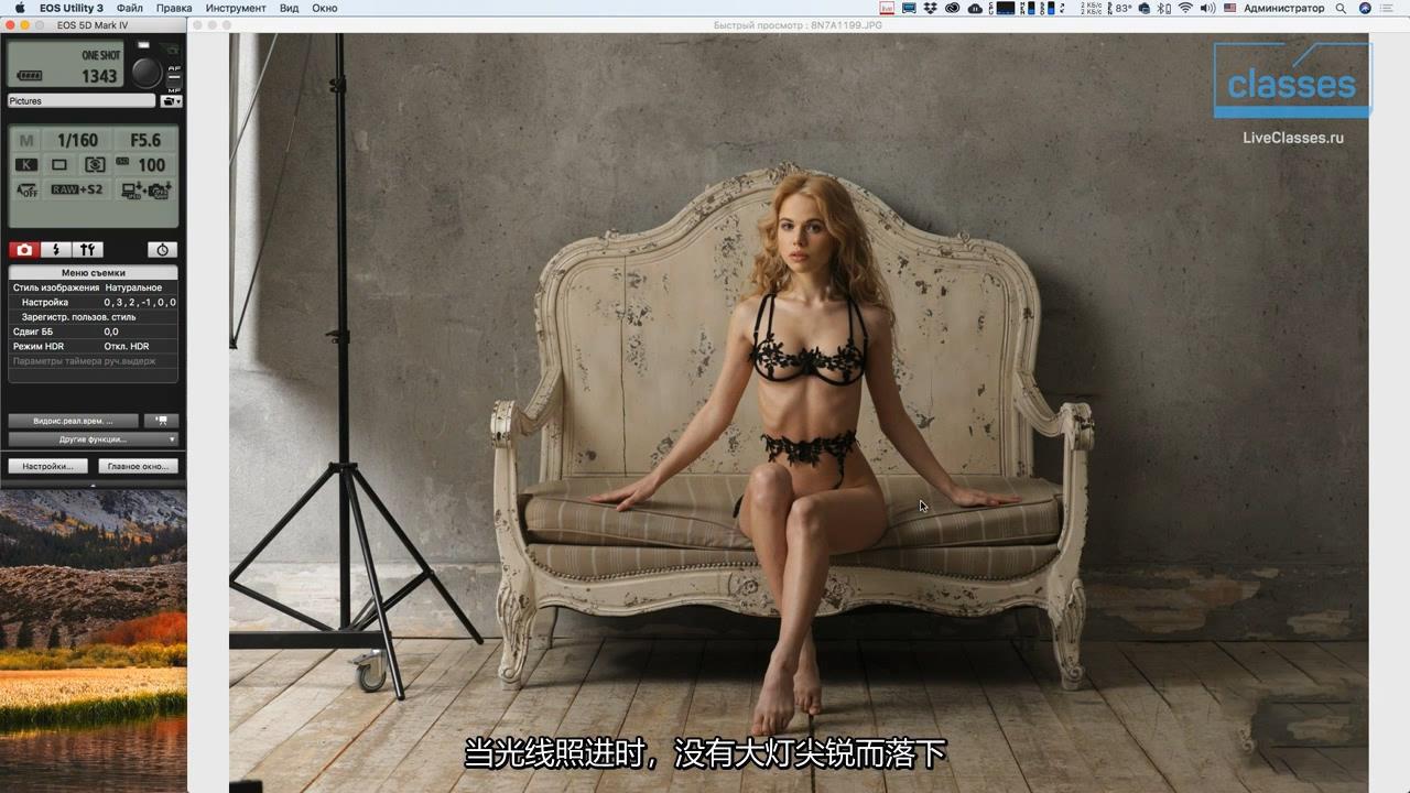 摄影教程_Liveclasses -Alexander Talyuka棚拍模拟自然光人体私房摄影-中文字幕 摄影教程 _预览图6