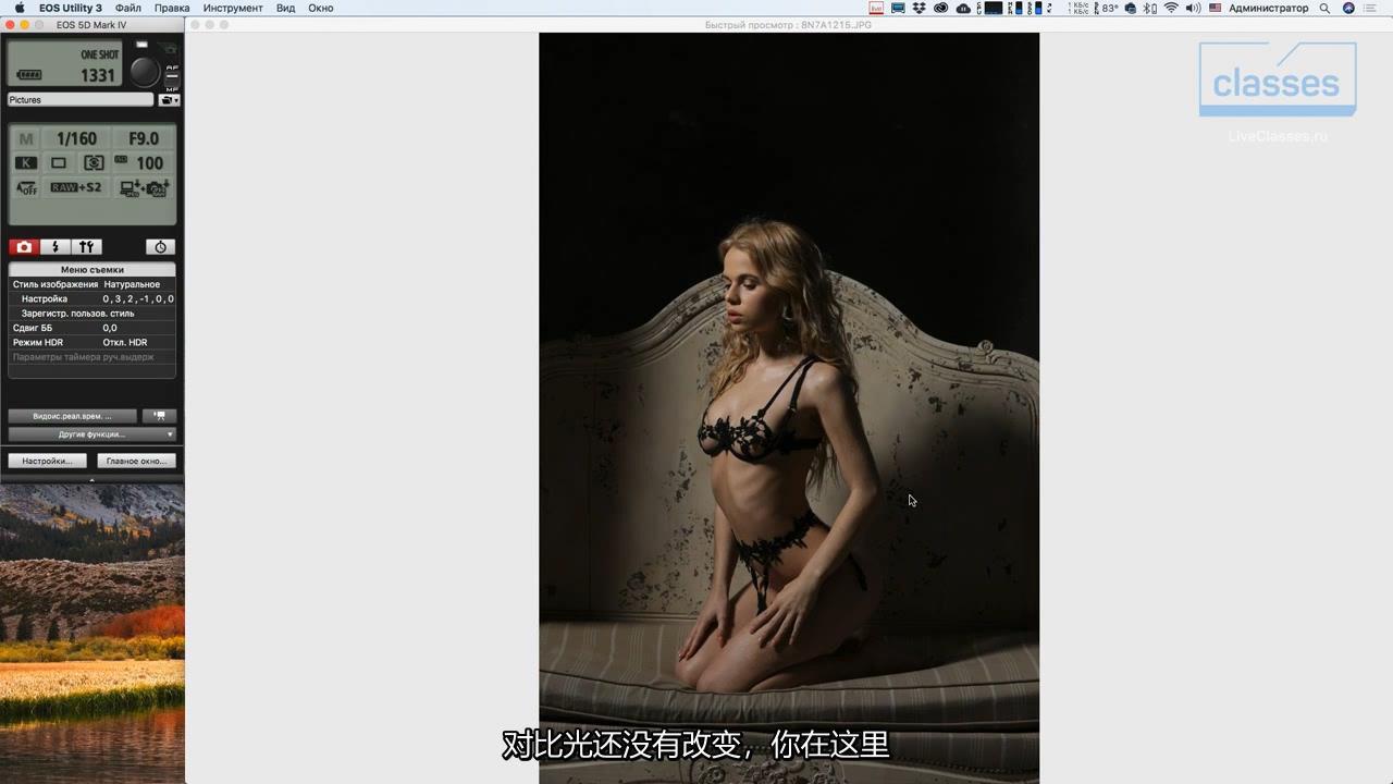 摄影教程_Liveclasses -Alexander Talyuka棚拍模拟自然光人体私房摄影-中文字幕 摄影教程 _预览图8