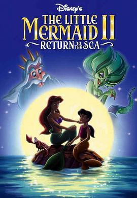 小美人鱼2:重返大海