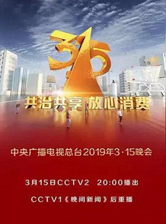 2019年中央广播电视总台3·15晚会
