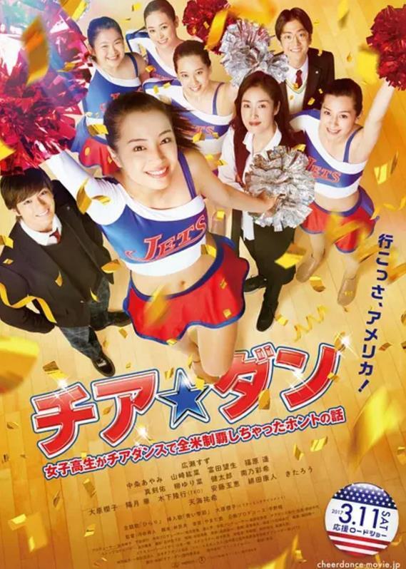啦啦队之舞:女高中生用啦啦队