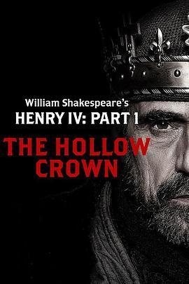 亨利四世第一部