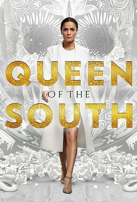 南方女王第2季