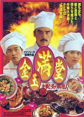金玉满堂1995
