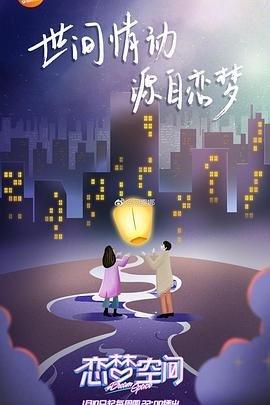 恋梦空间第一季