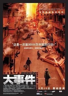 大事件(2004)