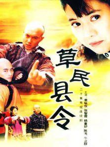草民县令DVD