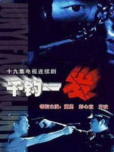 千钧一发(2007)