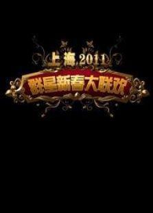 上海东方卫视春晚