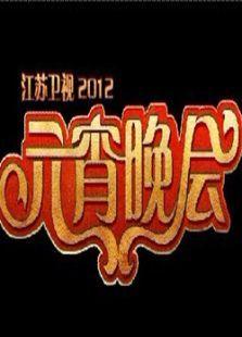 2012江苏卫视元宵晚会