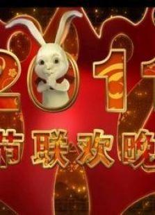 2011兔年央视春晚